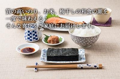 質の高いのり、お米、梅干しの和食の顔を一度で味わえる!そんな喜びをご家庭にお届けします。