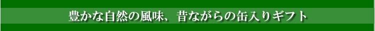 海苔・カニ缶詰め合わせ AMKSシリーズ