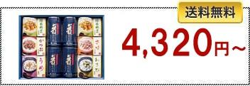 4000円〜