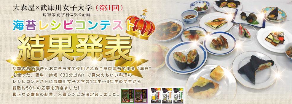 大森屋×武庫川女子大学 食物栄養学科コラボ企画 海苔レシピコンテスト 結果発表