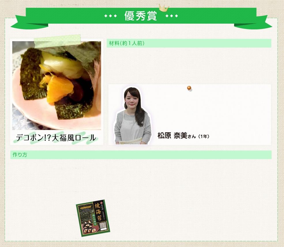 株式会社大森屋×武庫川女子大学コラボレシピ開発コンテストの軌跡
