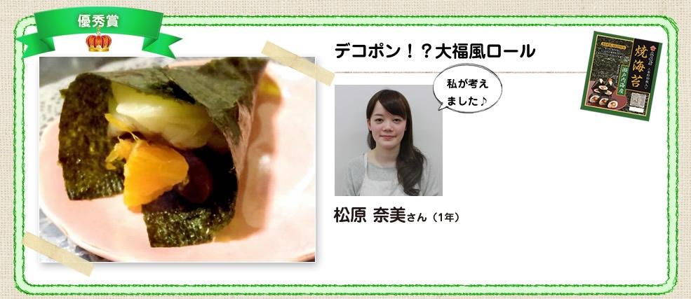 優秀賞 松原 奈美さん