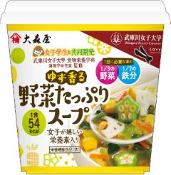 ゆず香る野菜たっぷりスープ