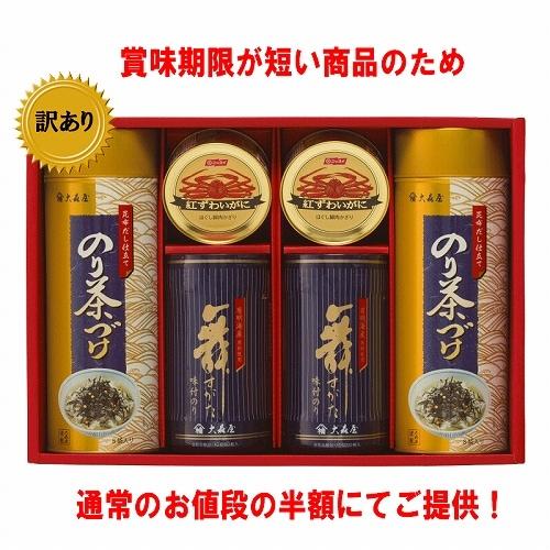 訳あり 海苔・お茶漬・カニ缶 50%OFF