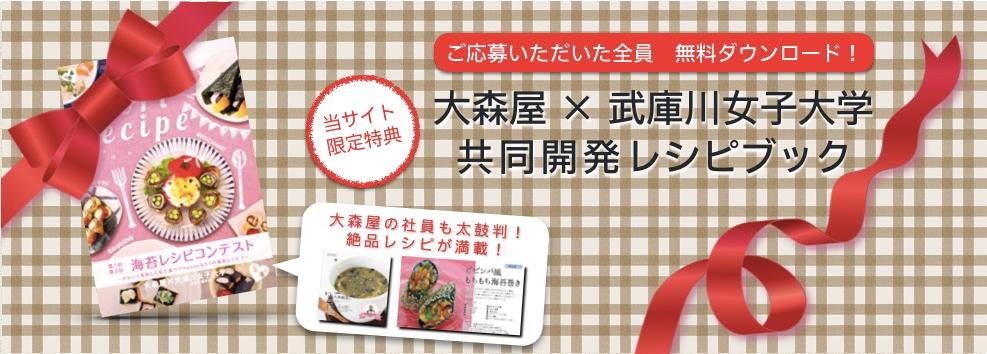 大森屋×武庫川女子大学 レシピブック無料ダウンロードキャンペーン!