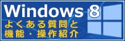 Windows8�ˤĤ���