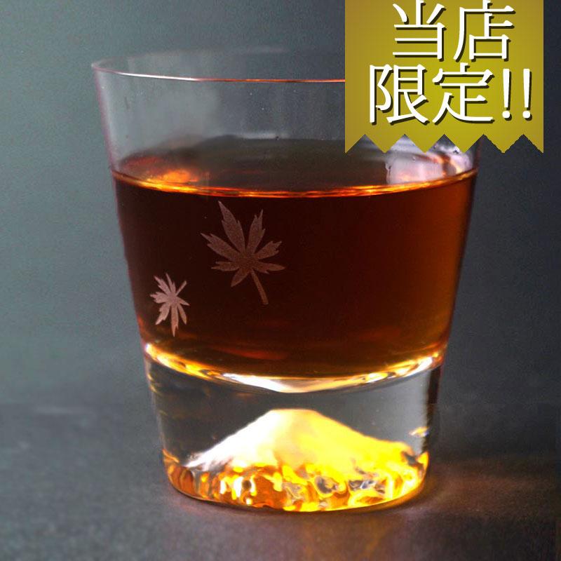 当店限定!紅葉デザイン入り富士山ロックグラス