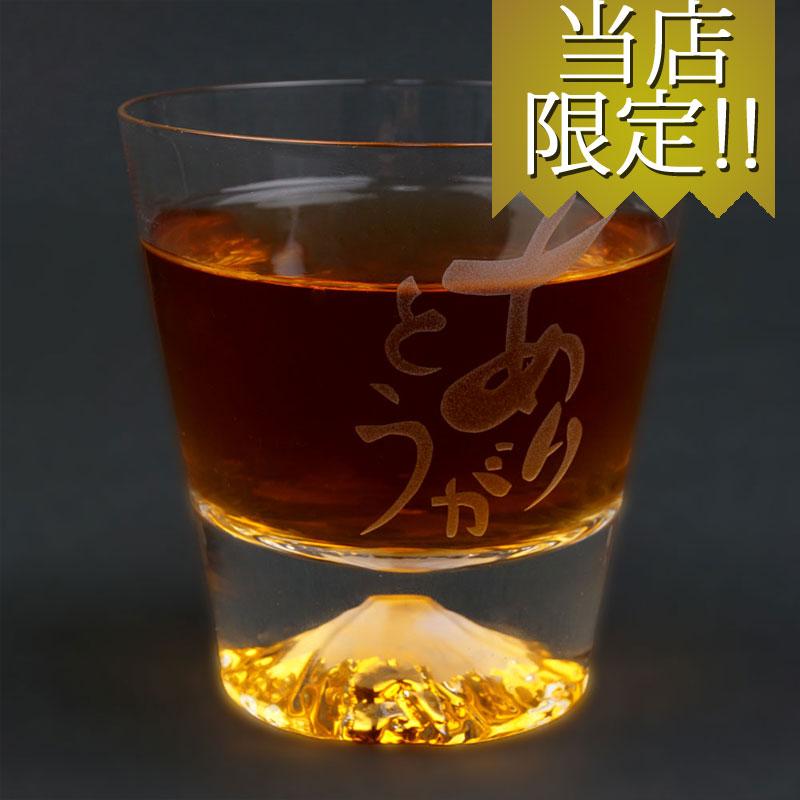 当店限定!「ありがとう」デザイン富士山ロックグラス