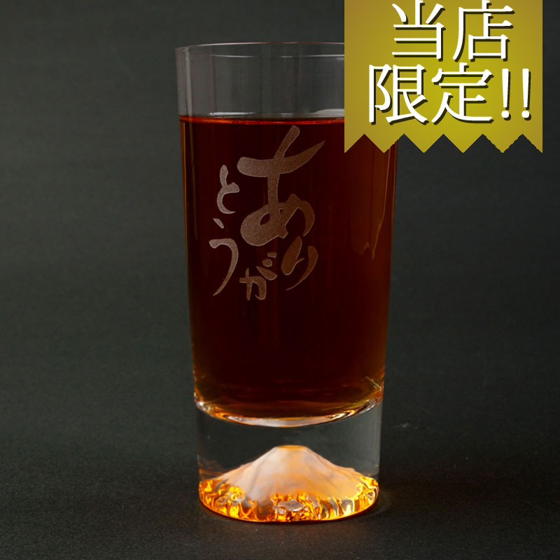 富士山タンブラー・当店限定「ありがとう」デザイン
