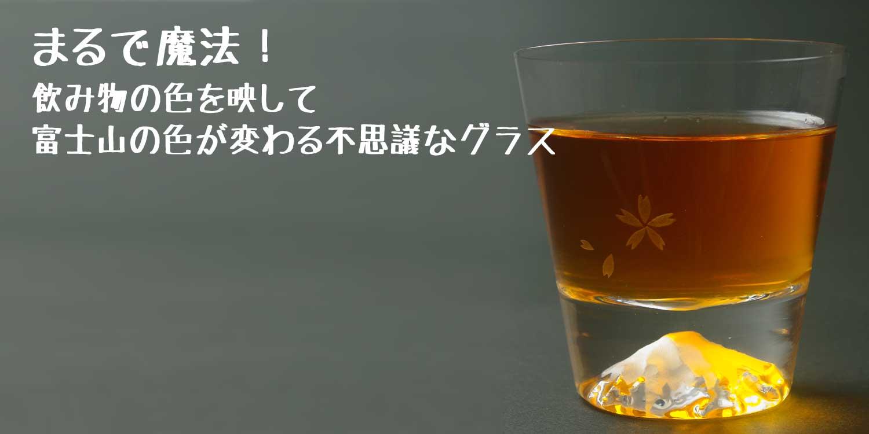 まるで魔法!飲み物の色を映して富士山の色が変わる不思議なグラス!