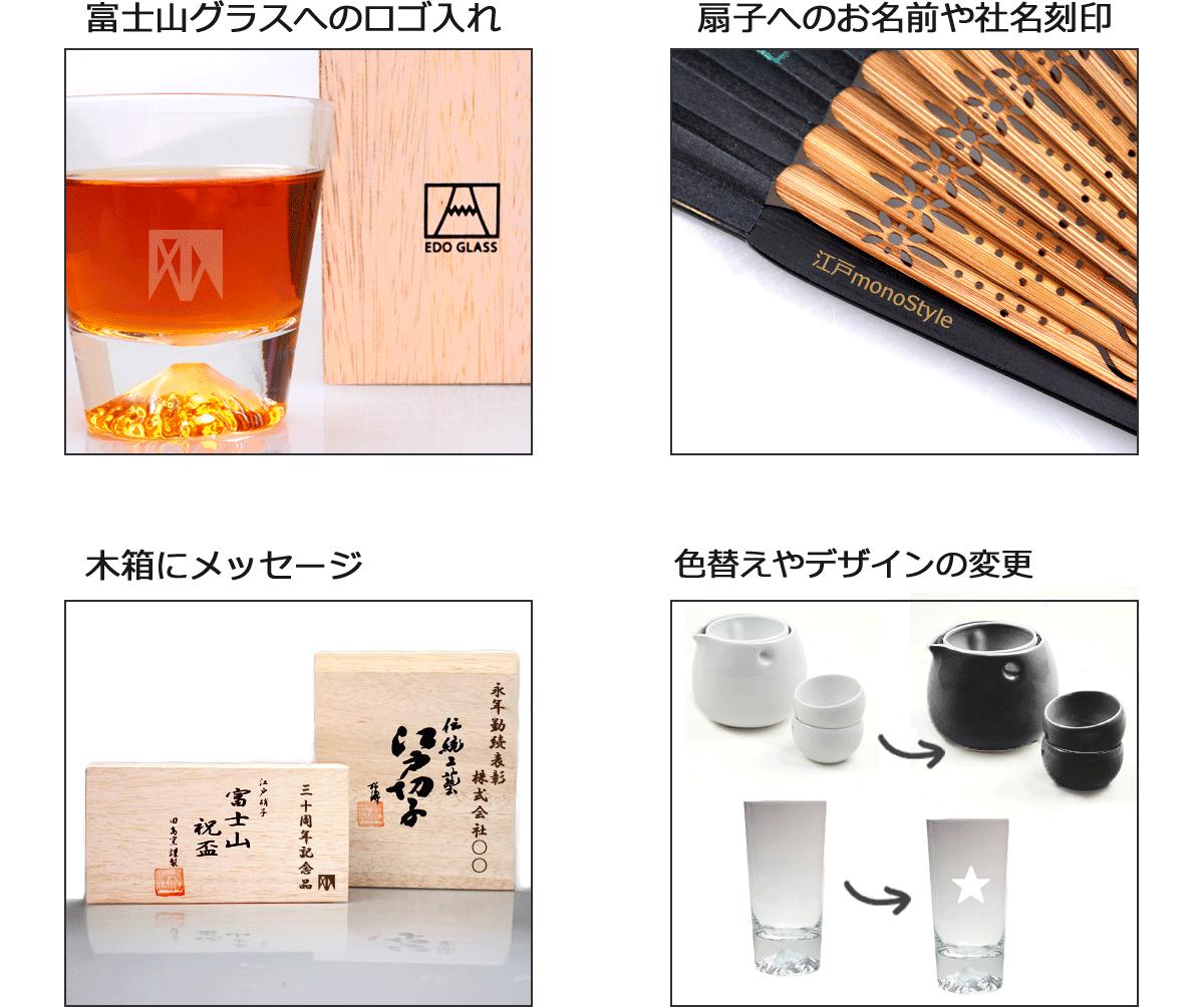 富士山グラスへのロゴ入れ、扇子へのお名前や社名刻印、木箱にメッセージ、色替えなどのOEM