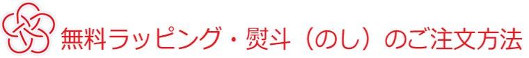 ラッピング、熨斗(のし)サービスのお申し込み方法について