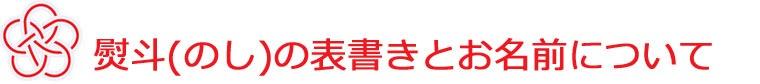 熨斗(のし)の表書きとお名前について