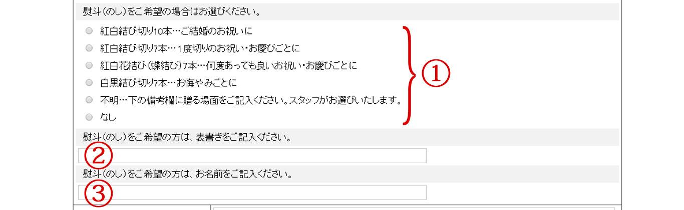 ラッピング、熨斗(のし)サービスお申し込み方法 PC画面