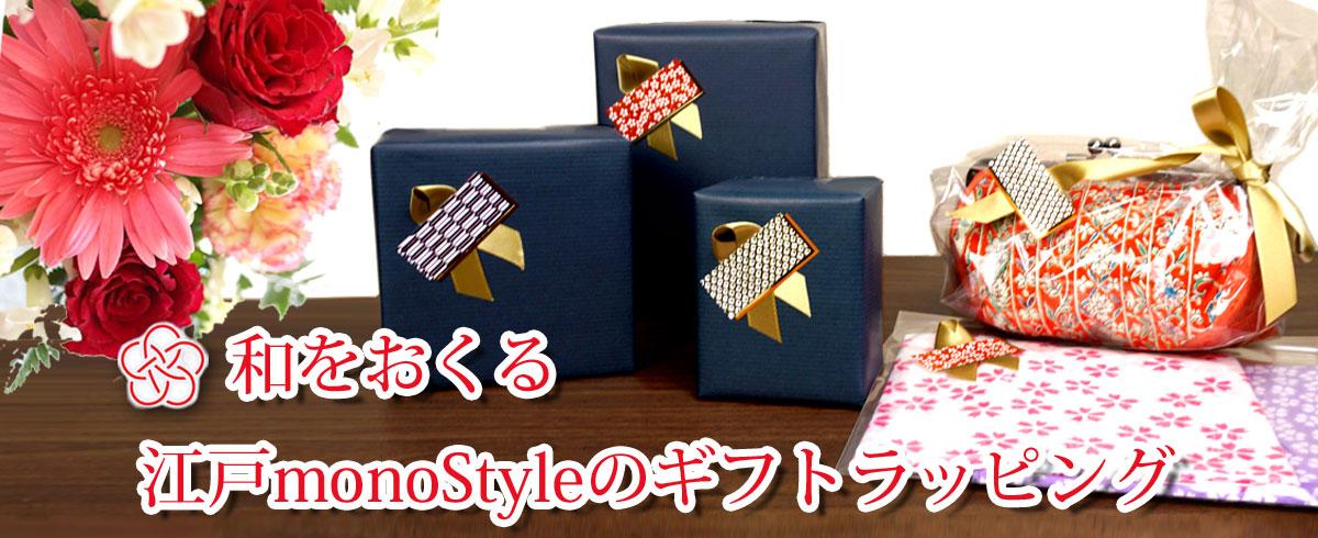 江戸monoStyleの無料ラッピング&熨斗(のし)サービス