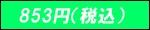 1652円