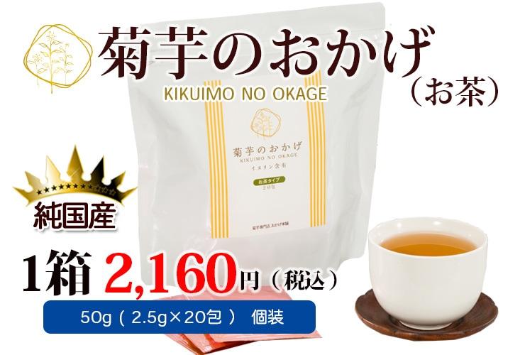 菊芋のおかげ お茶