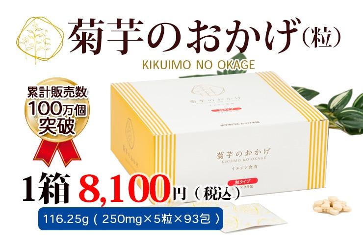 菊芋のおかげ 粒タイプ