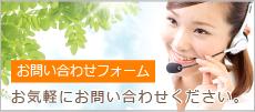 菊芋(きくいも)お問い合わせフォーム