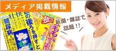 菊芋(きくいも)メディア掲載情報