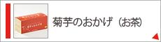 菊芋のおかげ(お茶)