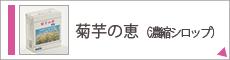 菊芋の恵(シロップ)