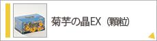 菊芋の晶EX(顆粒)