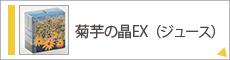 菊芋の晶EX(ジュース)