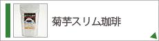 菊芋黒ウーロン