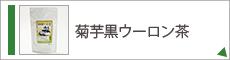菊芋スリムコーヒー