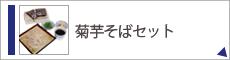 菊芋そばセット