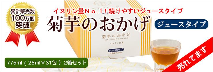 菊芋のおかげ(ジュース)