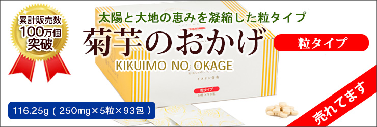 菊芋のおかげ(粒)