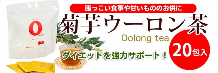 菊芋ウーロン
