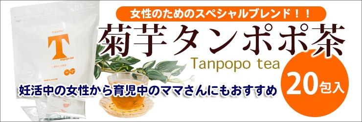 菊芋タンポポ茶