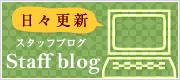 菊芋(きくいも)スタッフブログ