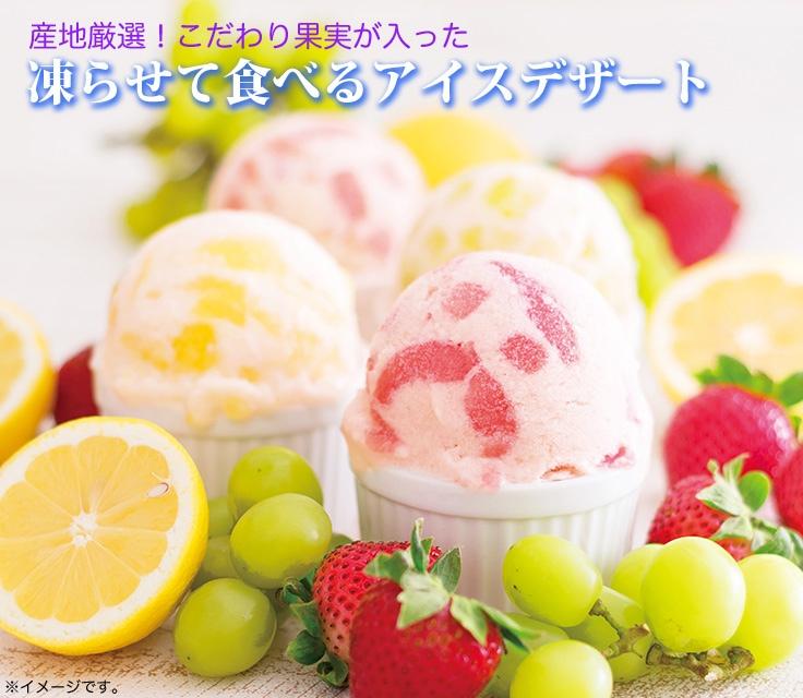 凍らせて食べるアイスデザートイメージ