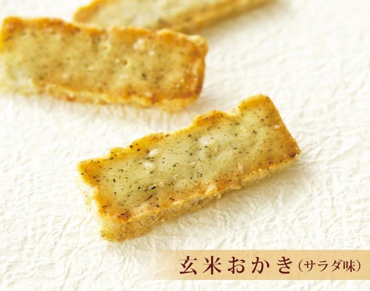 玄米おかきサラダ味イメージ
