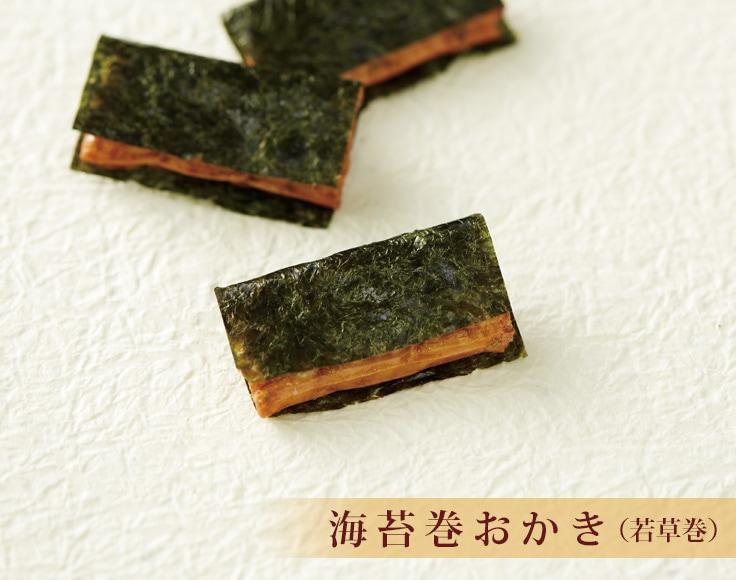 海苔巻おかき若草巻イメージ