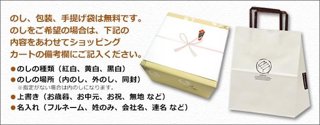 丹波黒豆・玄米おかきのし・包装説明