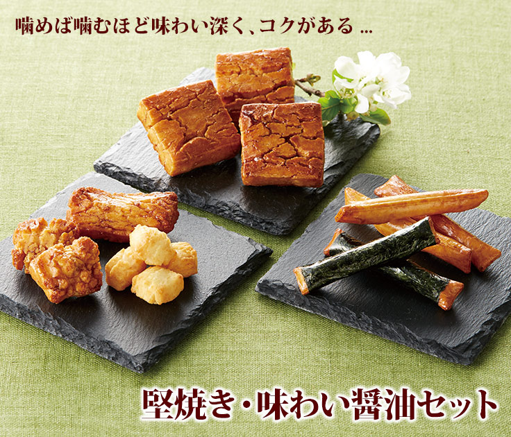 堅焼き・味わい醤油セットイメージ