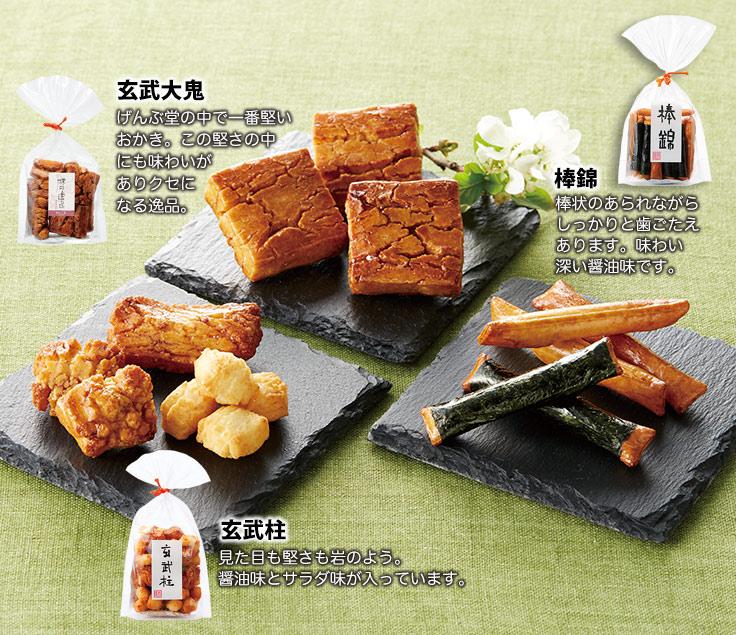 堅焼き・味わい醤油セット内容