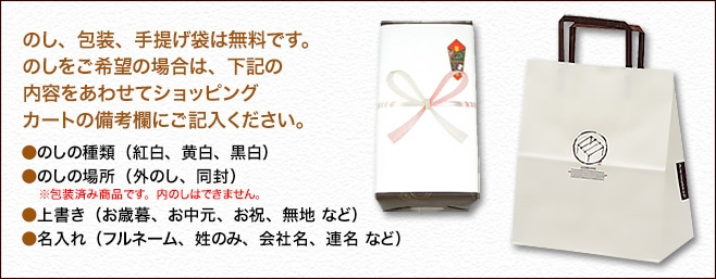 あられのカタチのチョコ2種セット のし・包装説明