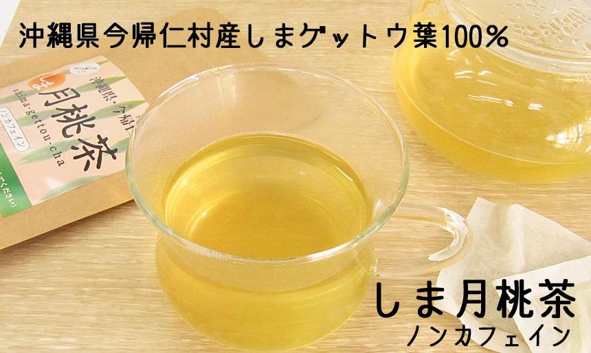しま月桃茶 ノンカフェイン