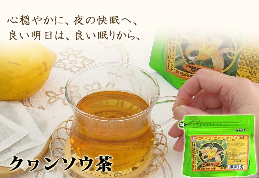 クヮンソウ茶 タイトル