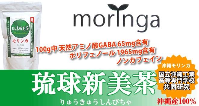琉球新美茶 沖縄産モリンガ茶