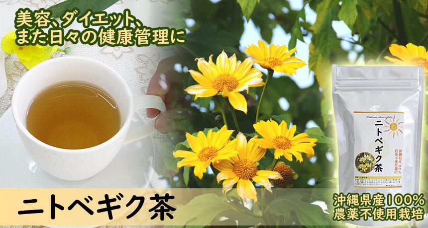 沖縄県産100% ニトベギク茶