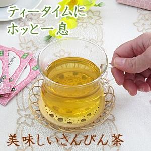 ティータイムにホッと一息 美味しいさんぴん茶