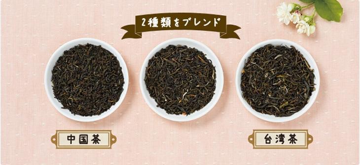 2種類をブレンド 中国茶 台湾茶