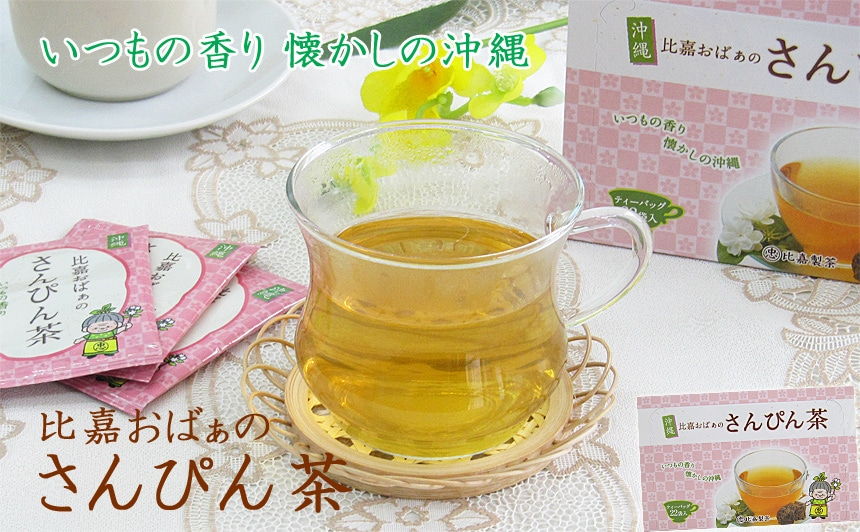 比嘉おばぁのさんんぴん茶 タイトル